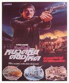 Death Wish 3 - Thai Movie Poster (xs thumbnail)
