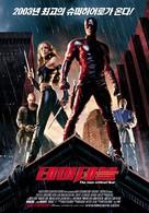 Daredevil - South Korean Movie Poster (xs thumbnail)