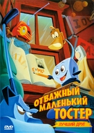 The Brave Little Toaster to the Rescue - Russian DVD cover (xs thumbnail)