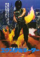 The Exterminator - Japanese Movie Poster (xs thumbnail)