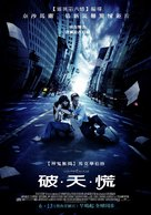 The Happening - Taiwanese Movie Poster (xs thumbnail)