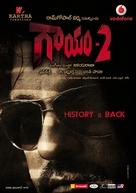 Gaayam 2 - Indian Movie Poster (xs thumbnail)