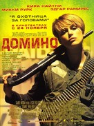Domino - Russian Movie Poster (xs thumbnail)