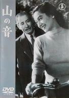 Yama no oto - Japanese DVD cover (xs thumbnail)