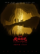 Kubo and the Two Strings - Chinese Movie Poster (xs thumbnail)
