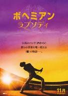 Bohemian Rhapsody - Japanese Movie Poster (xs thumbnail)
