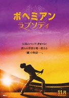 Bohemian Rhapsody - Japanese Movie Poster (xs thumbnail)