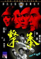 Quan ji - Hong Kong Movie Cover (xs thumbnail)