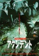 Yi ngoi - Japanese Movie Poster (xs thumbnail)