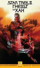 Star Trek: The Wrath Of Khan - Bulgarian Movie Cover (xs thumbnail)