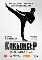 Kickboxer: Retaliation - Russian Movie Poster (xs thumbnail)