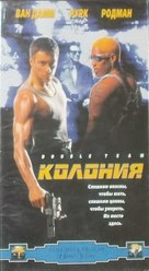 Double Team - Russian Movie Cover (xs thumbnail)