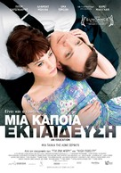 An Education - Greek Movie Poster (xs thumbnail)