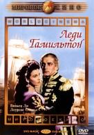 That Hamilton Woman - Russian DVD movie cover (xs thumbnail)