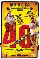 Chaalis Chauraasi - Indian Movie Poster (xs thumbnail)