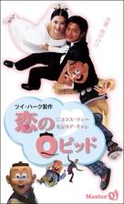 Lao fu zi - Japanese poster (xs thumbnail)