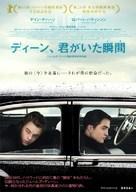 Life - Japanese Movie Poster (xs thumbnail)