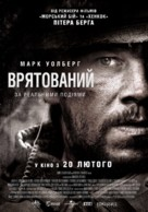 Lone Survivor - Ukrainian Movie Poster (xs thumbnail)