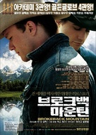 Brokeback Mountain - South Korean Movie Poster (xs thumbnail)