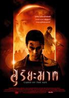 Suriyakhaat - Thai Movie Poster (xs thumbnail)