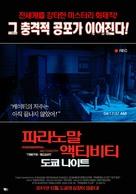 Paranômaru akutibiti: Dai-2-shô - Tokyo Night - South Korean Movie Poster (xs thumbnail)