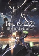 Hoshi no koe - Japanese Movie Cover (xs thumbnail)