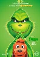 The Grinch - Russian Movie Poster (xs thumbnail)