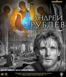 Andrey Rublyov - Russian Blu-Ray movie cover (xs thumbnail)