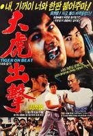 Tiger on the Beat - Hong Kong Movie Cover (xs thumbnail)