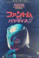 Phantom of the Paradise - Japanese Movie Poster (xs thumbnail)