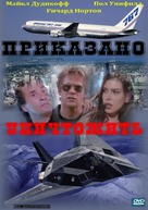 Strategic Command - Russian DVD movie cover (xs thumbnail)