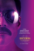 Bohemian Rhapsody - Ukrainian Movie Poster (xs thumbnail)