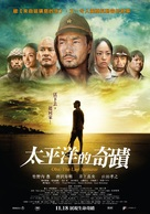 Taiheiyô no kiseki - Fox to yobareta otoko - Taiwanese Movie Poster (xs thumbnail)