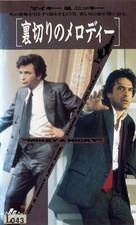 Mikey and Nicky - Japanese VHS movie cover (xs thumbnail)