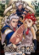 """Kôkaku no regiosu"" - Japanese Movie Cover (xs thumbnail)"