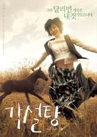 Sugar Cube - South Korean poster (xs thumbnail)