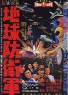 Chikyu Boeigun - Japanese Movie Poster (xs thumbnail)