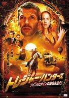 Die Jagd nach dem Bernsteinzimmer - Japanese DVD movie cover (xs thumbnail)
