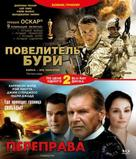 Crossing Over - Russian Blu-Ray movie cover (xs thumbnail)