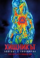 The Predator - Bulgarian Movie Poster (xs thumbnail)