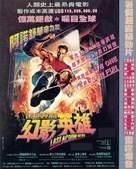 Last Action Hero - Chinese Movie Poster (xs thumbnail)