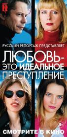 L'amour est un crime parfait - Russian Movie Poster (xs thumbnail)