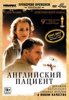 The English Patient - Russian DVD cover (xs thumbnail)