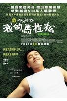 Marathon - Japanese poster (xs thumbnail)