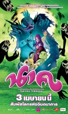 Nak - Thai Movie Poster (xs thumbnail)
