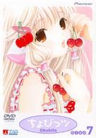"""Chobits"" - Japanese DVD movie cover (xs thumbnail)"