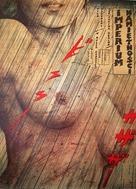 Ai no borei - Polish Movie Poster (xs thumbnail)