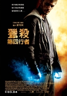 I Am Number Four - Taiwanese Movie Poster (xs thumbnail)
