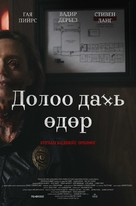 The Seventh Day - Mongolian Movie Poster (xs thumbnail)
