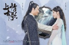 """""""Ancient Love Song"""" - Chinese Movie Poster (xs thumbnail)"""